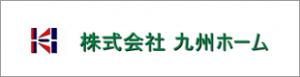kyushuhome-banner